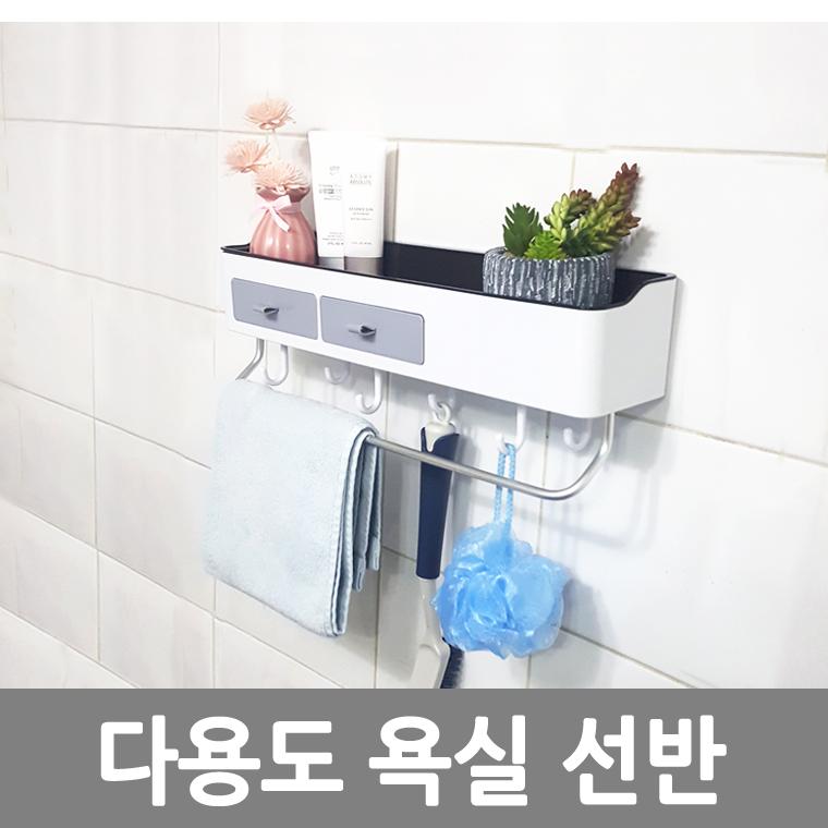다용도 욕실선반/선반/욕실선반/다용도선반/다용