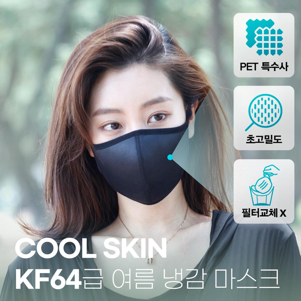 KF 빨아쓰는 냉감마스크 자체필터 여름 패션 향균 비말차단 FDA승인 남여공용 쿨 골프