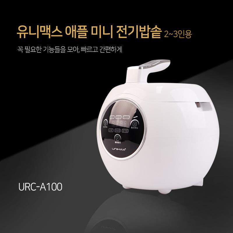 [애드볼239개] 유니맥스 애플 미니 전기밥솥 (2~3인용)/미