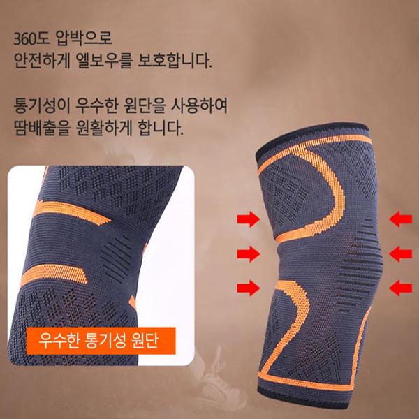 팔꿈치보호대 남여공용 엘보 슬리브