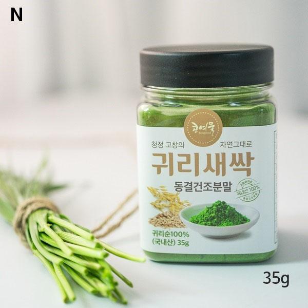 국산동결건조 새싹귀리분말35g