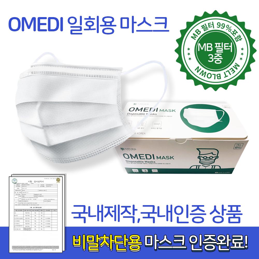 오메디 비말차단 MB필터 덴탈 마스크 50매(1박스) 국내제조