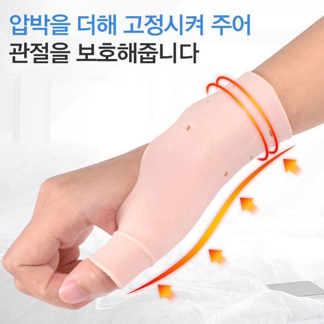 실리콘손목보호대