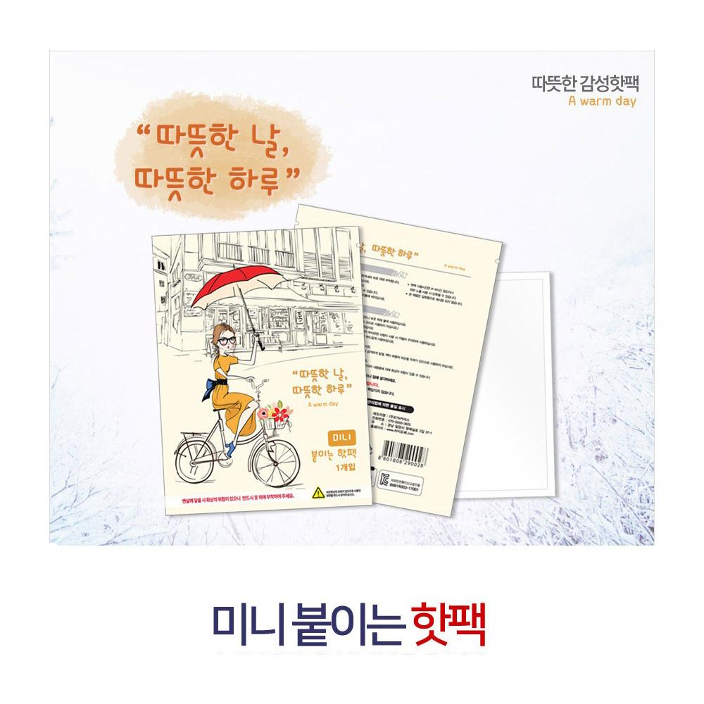 따뜻한 날 따뜻한 하루 미니 붙이는핫팩 (1박