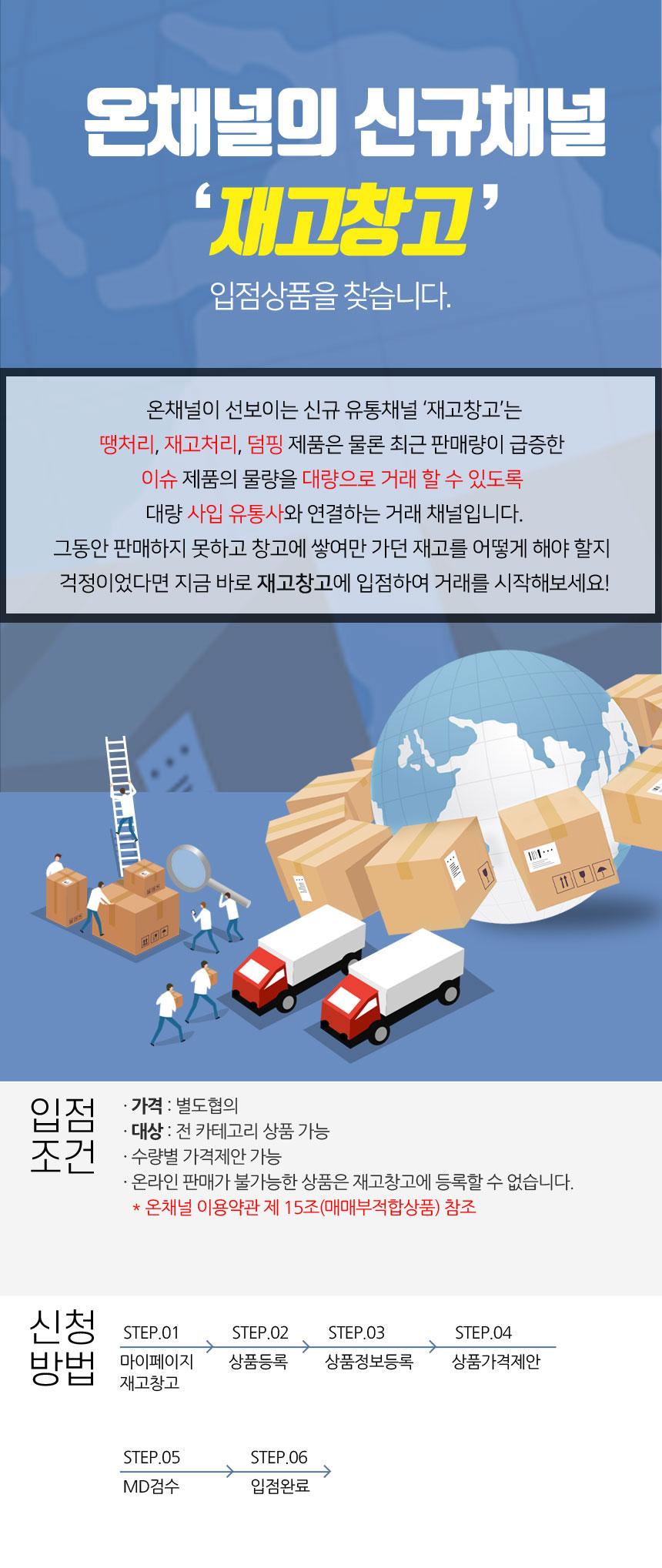 200825_재고채널-상품모집.jpg