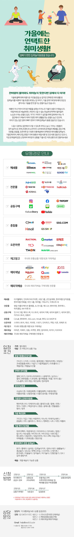 200909_10월상품입점(언택트취미생활).png