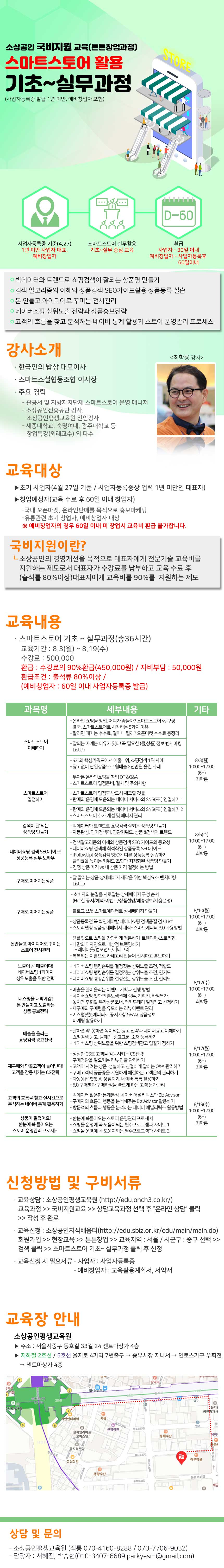 200708_튼튼창업 기초실무과정.jpg