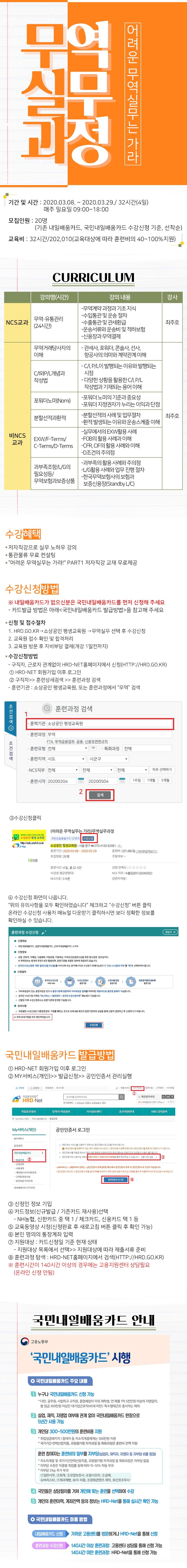 200211-무역실무-주말과정 수정.jpg