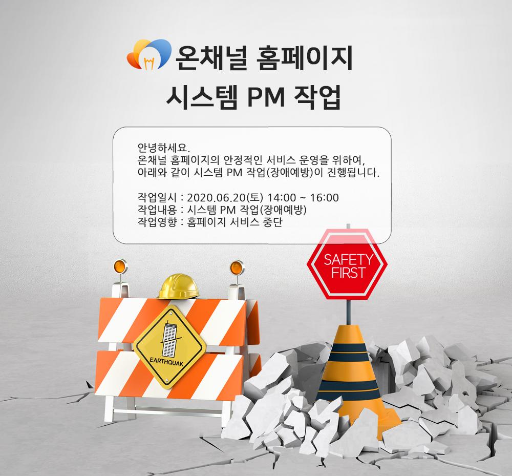 온채널_홈페이지_정기PM_20200620.png