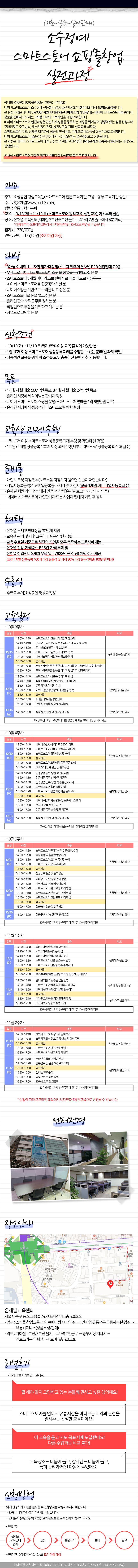 201013 소수정예 37기 커리큘럼 최종본.png