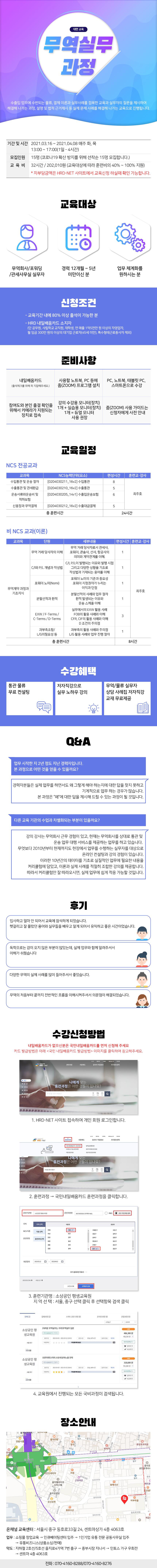 210217_무역실무과정.png