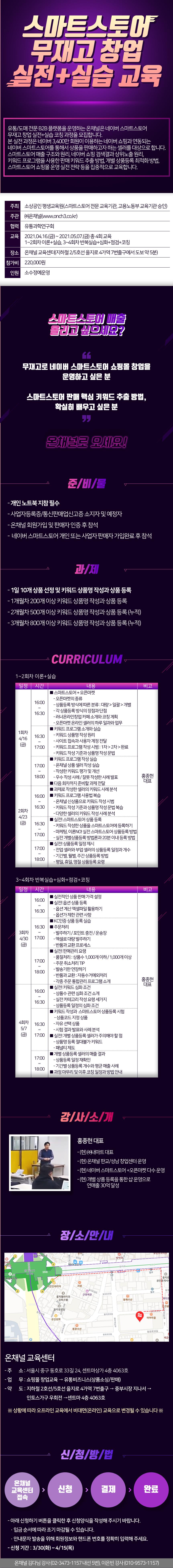 코칭과정-커리큘럼-9기-0416개강.jpg