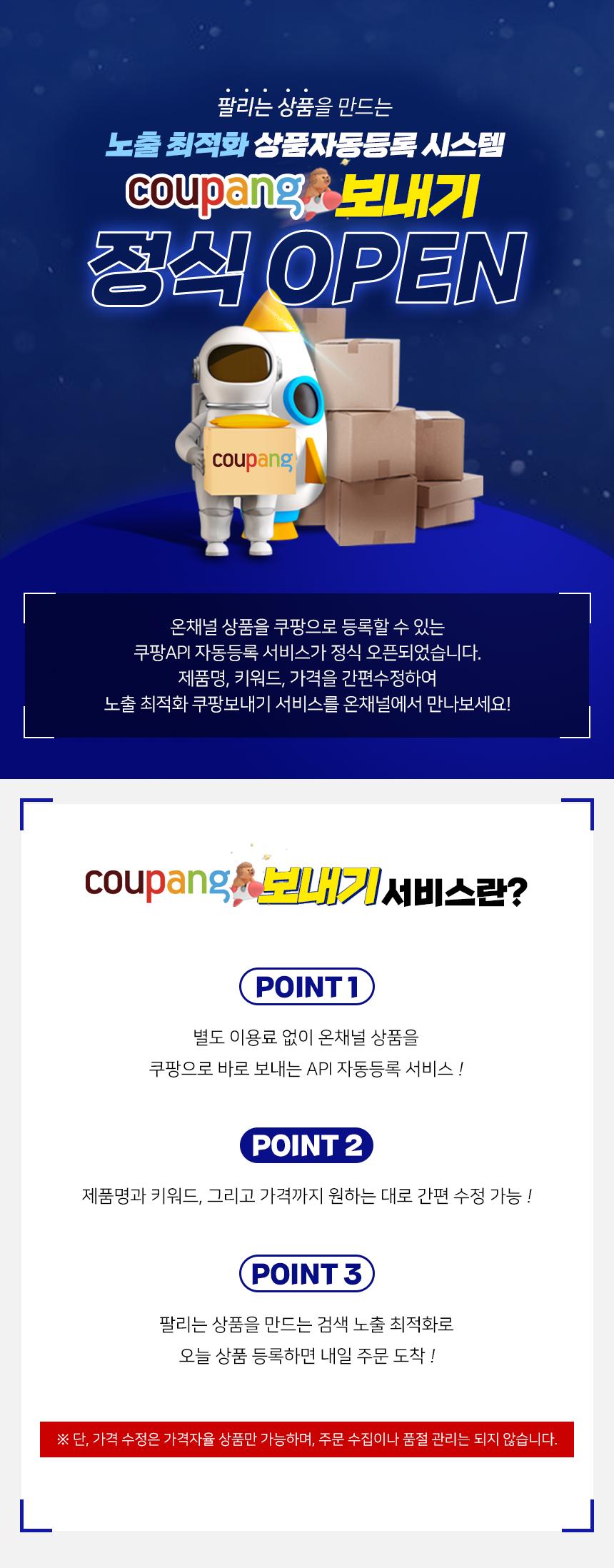 210420_쿠팡_포인트_수정.png