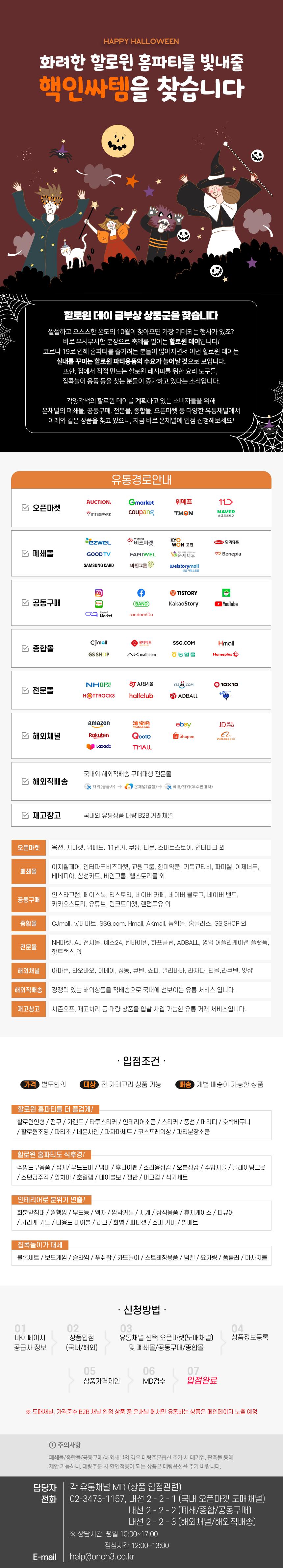 210924_10월_상품모집_최종.png