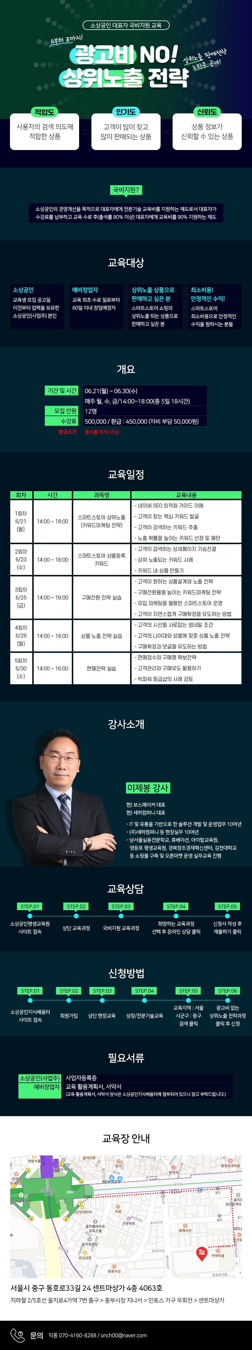 210603_상위노출과정.png