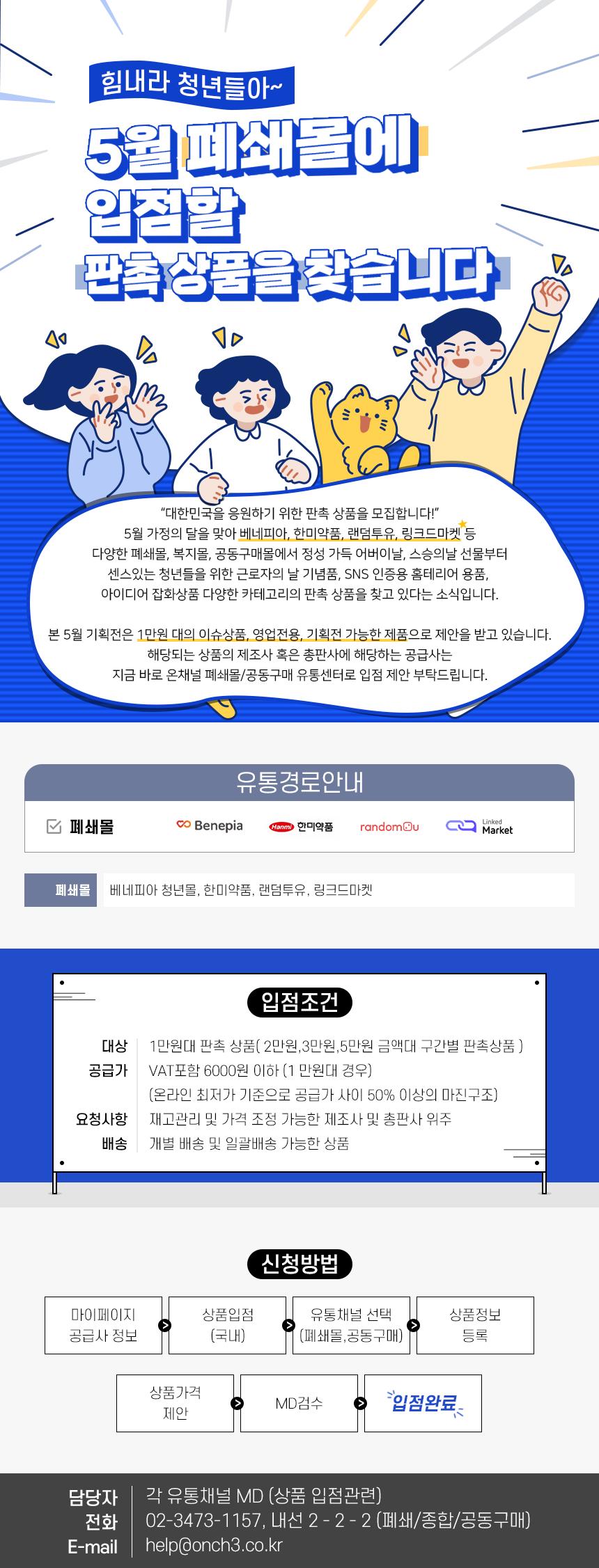 210420_5월_폐쇄몰_수정_1.png