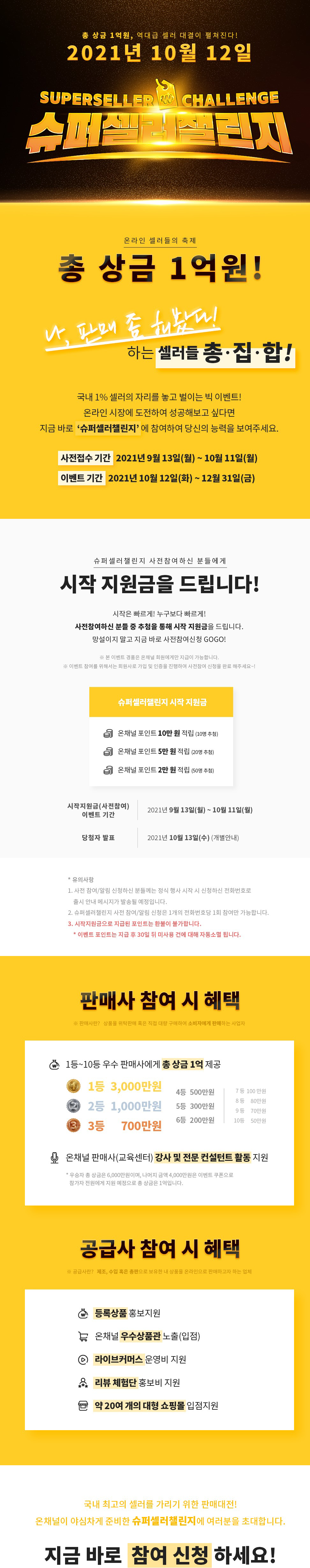 슈퍼셀러챌린지-메일링_수정.png