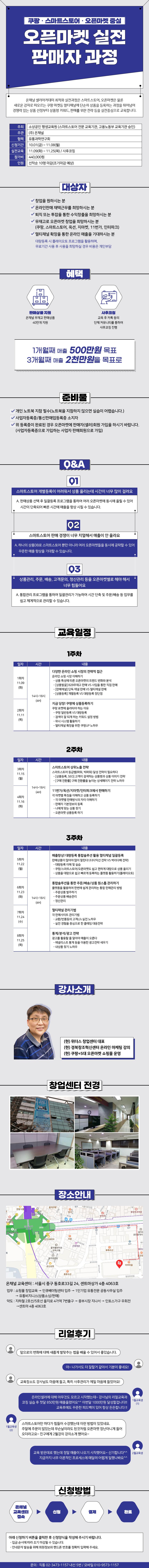 211109_오픈마켓실전과정.png