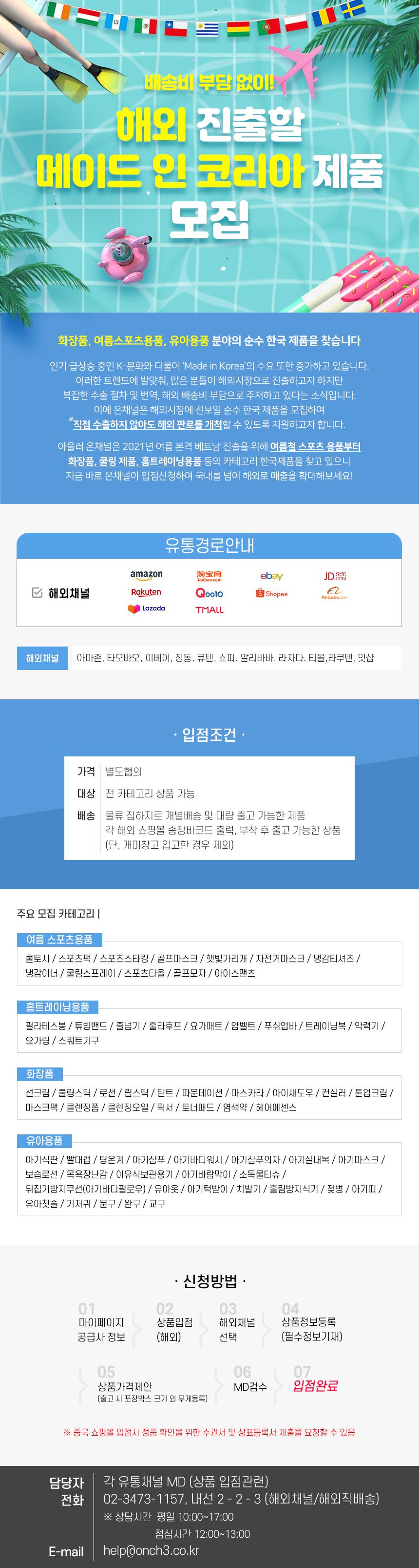 210624_7월_해외_수정.png