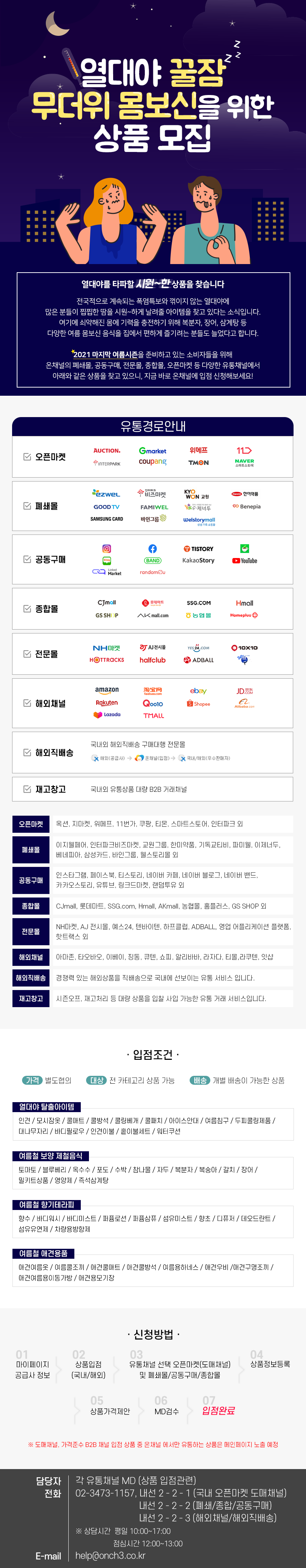 210716_8월상품모집_수정_2.png