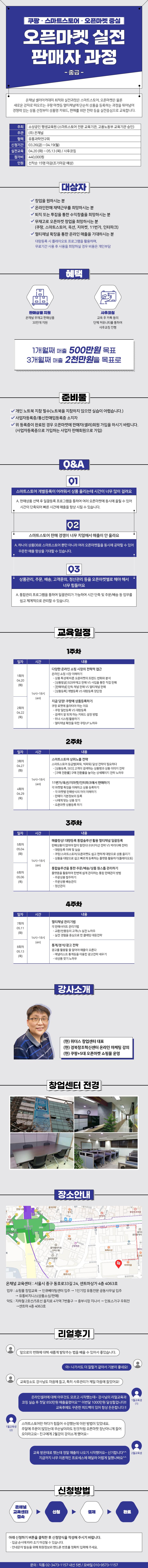 210323_오픈마켓실전과정_수정.png