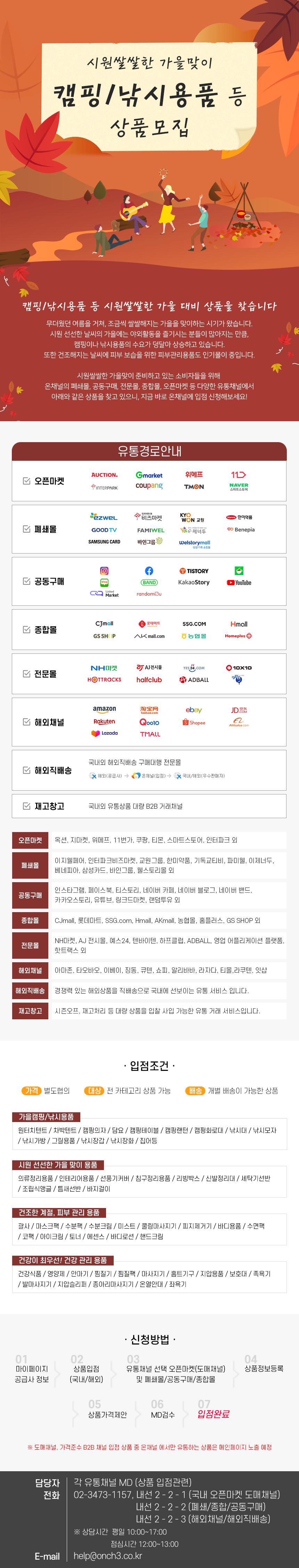 210819_9월_상품모집_수정.png