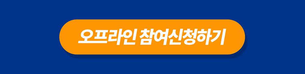 4월입점설명회2_수정_1_2.png